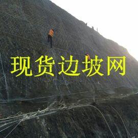 【**品质】 柔性边坡防护网 钢丝绳拦石网