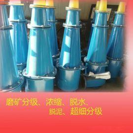 山东fx350水力旋流器组聚氨酯矿产浓缩分级旋流器