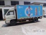 广州开发区车身广告制作公司