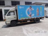廣州開發區車身廣告製作公司
