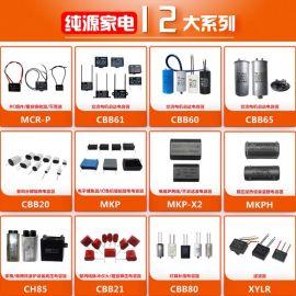 牛角扇电容器 切割机电容器 切姜丝机电容器 调速电容器CBB61 17uF/450V