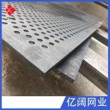 厂家供应重型冲孔网 厚板矿用圆孔网 锰钢板洞洞过滤网