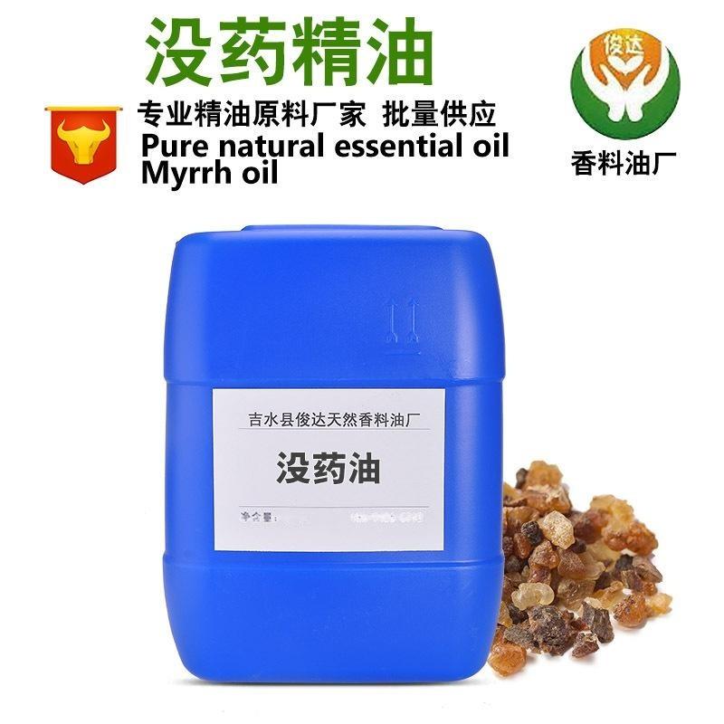 廠家供應 沒藥油 天然沒藥精油 優質乳香單方沒藥油 原料歡迎拿樣