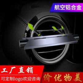 車載香水定制鋁合金汽車香水