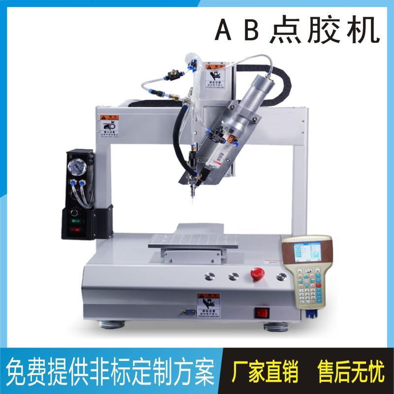 三轴AB点胶机,环氧树脂打胶机,自动注胶机,厂家