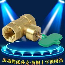 加厚全通径锁闭阀带锁带钥匙铜锁闭铜球阀DN10 15 20 3分4分一寸