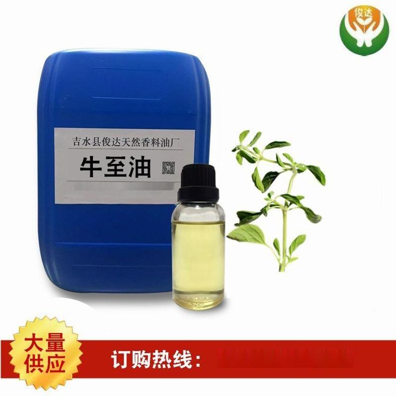 含量99%牛至油 牛至精油 天然牛至香酚動物香料 飼料添加原料油