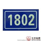 廠家定做國家標準城鄉地名(GB17733.1-2008)長餘輝蓄光門牌號