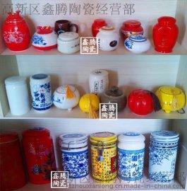 供应景德镇陶瓷罐子 茶叶包装陶瓷罐