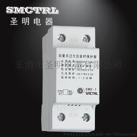 圣明电器生产销售自复式过欠压延时保护器