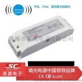 圣昌抗干扰ZigBee调光电源 30W 0-1050mA 可调LED驱动电源