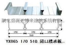 YXB65-170-510闭口楼承板