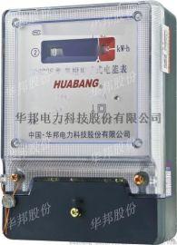 华邦单相电子式电能表 误差稳定计量  度高