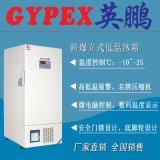 -25℃英鹏低温防爆冰箱150升-300升