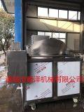 圆锅全自动搅拌油炸机 节能型燃煤油炸机 搅拌油炸机