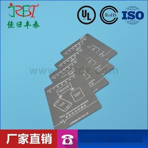 JRFT品牌平板电脑吸波材料 深圳公司