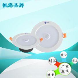 4寸7瓦海荧照明帆海品牌感应筒灯智能人体筒灯工业家装嵌入式具LED射灯