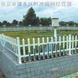 PVC绿化草坪塑钢隔离护栏 工厂变压器围墙护栏 庭院景观围栏