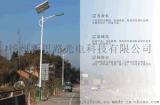 戶外太陽能 電池路燈 20W 5米路燈杆 廠家直銷