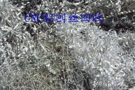 東莞專業CNC鋁渣回收. CNC鋁花回收. 廢鋁型材高價回收