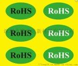 ROHS标贴、订做标贴、订做贴纸