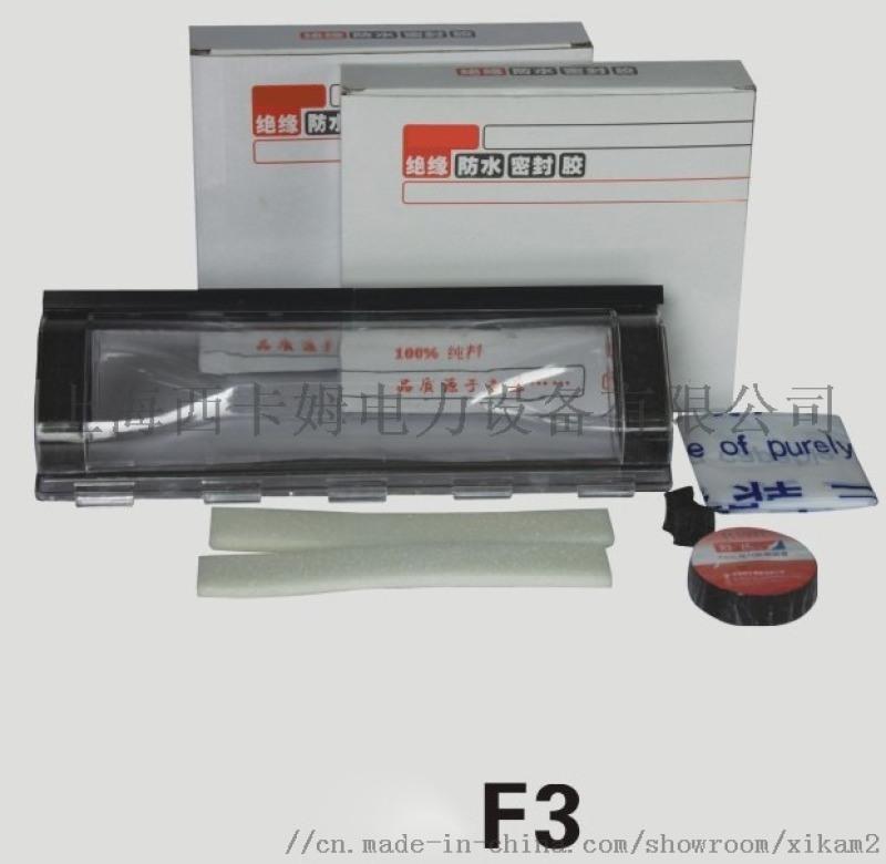 防水接线盒(F3), 灌胶防水接线盒