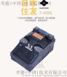 光纤熔接机进口日本住友T-400S