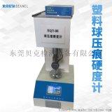 觸摸屏塑料球壓痕硬度計東莞廠家供應