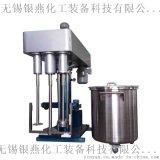 无锡银燕制造三轴多功能强力分散搅拌机