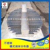 塔内件厂家生产金属槽式液体分布器二级槽式液体分布器