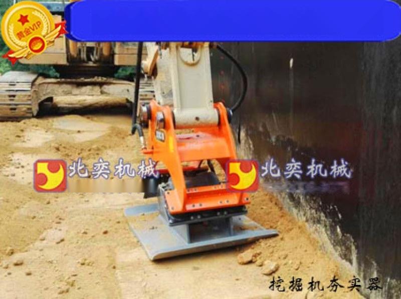 小挖机振动夯,挖掘机平板打夯机,北奕机械