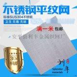 杭州 200目不锈钢过滤网 专业生产