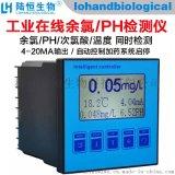 工厂 污水在线余氯检测仪次氯酸钠监测仪CL650