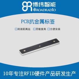 PCB抗金属标签 深圳rfid电子标签厂家
