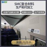 生產及加工SMC高鐵內飾件