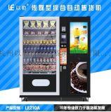 自动售货机可支持当面支付,微信,支付宝,现金支付