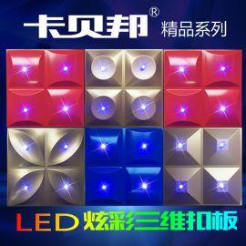 卡贝邦炫彩三维板广告扣板金属彩钢扣板发光三维扣板led三维扣板