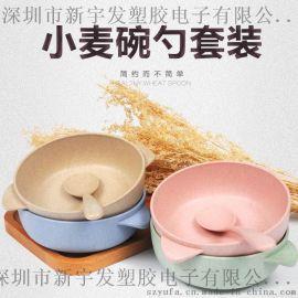 小麦儿童家用隔热双耳汤碗勺子餐具套装 儿童防碎碗无毒可降解产品