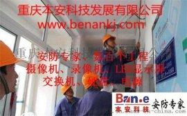 重庆无线监控摄像头|重庆无线监控摄像头安装|重庆安防专家