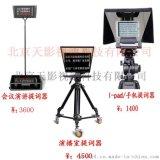 廠家直銷正品天影視通演播室20寸22寸單屏提詞器TS-200P