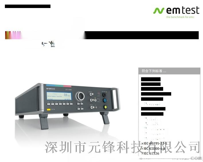 电快速瞬变/脉冲群模拟器 EMtest UCS 500N5E