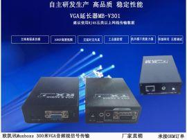 欧凯讯科技300米VGA信号转网线传输器 高清1080P视频 无失真传输  厂家直销