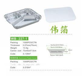 热销 环保铝箔快餐盒 三格餐盒