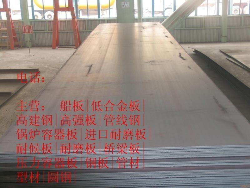 儋州现货供应20g锅炉容器钢板