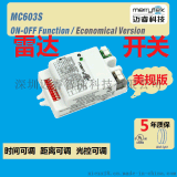 美规版微波感应器灯具控制器开关经济型雷达感应开关MC603S