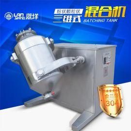 蓝垟三维运动混合机 粉末饲料专用混合设备 干粉混合搅拌机