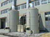 PP喷淋塔 光氧催化 废气处理成套设备