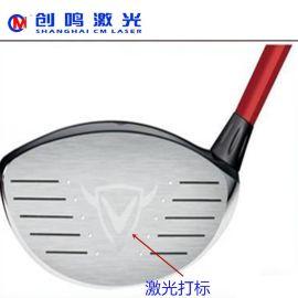 高尔夫球杆激光打标机 不锈钢激光刻字机 20W光纤激光打标机