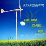 晟成1千瓦水準軸併網風力發電機可加工定製一鍵操作