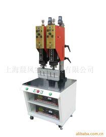 供应双头超声波焊接机,超声波组合焊接机